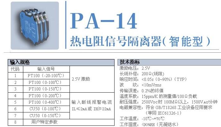 将cu50,pt100等现场温度信号隔离,转换为4-20ma,0-5v